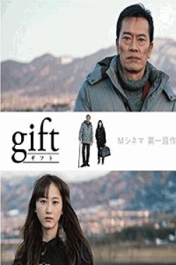 [DVD] gift