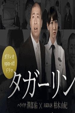 [DVD] ガリレオspin-off ドラマ『タガーリン』