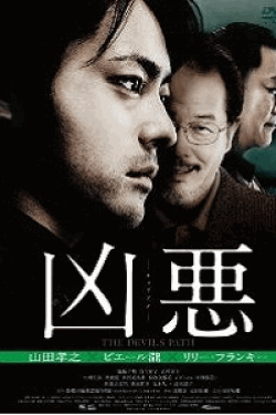[DVD] 凶悪