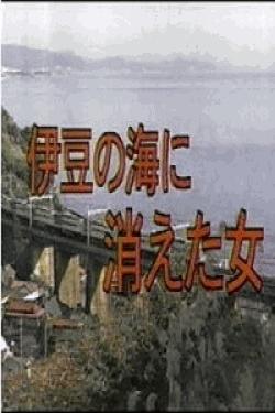 [DVD] 伊豆の海に消えた女