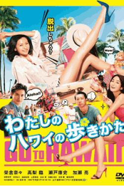 [DVD] わたしのハワイの歩きかた