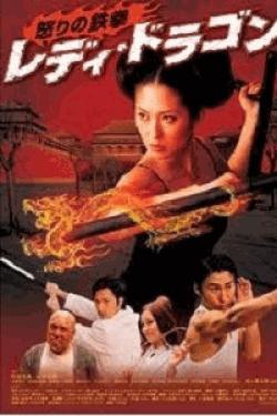 [DVD] レディ・ドラゴン 怒りの鉄拳