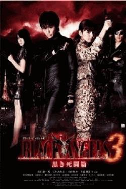 [DVD]ブラック・エンジェルズ3 ~黒き死闘篇~「邦画 DVD アクション」