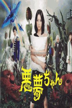 [DVD] 悪夢ちゃん 2014 スペシャル