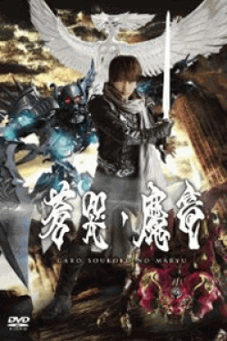 [DVD] 牙狼 GARO ~蒼哭ノ魔竜~