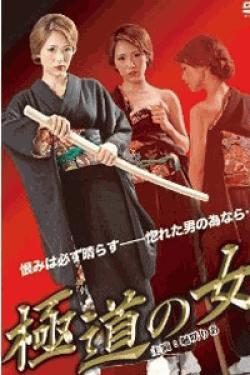 [DVD] 極道の女