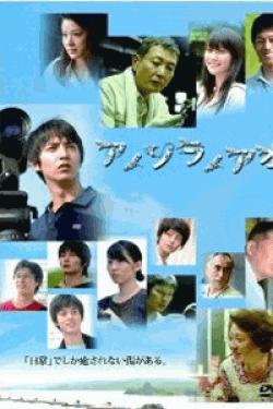 [DVD] アノソラノアオ