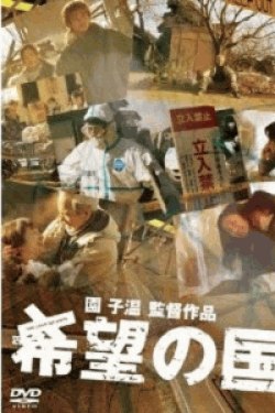 [DVD] 希望の国