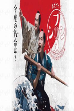 [DVD]幕末グルメ ブシメシ!2 【完全版】(初回生産限定版)