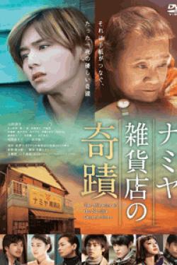 [DVD]ナミヤ雑貨店の奇蹟