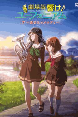 [DVD] 劇場版 響け! ユーフォニアム ~届けたいメロディ~