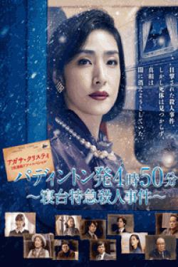 [DVD] パディントン発4時50分~寝台特急殺人事件~