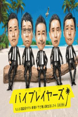 [DVD] バイプレイヤーズ ~もしも名脇役がテレ東朝ドラで無人島生活したら~【完全版】(初回生産限定版)
