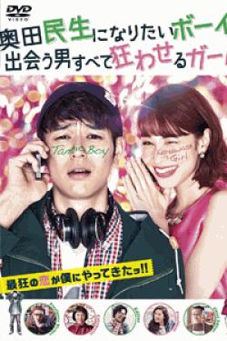 [DVD] 奥田民生になりたいボーイと出会う男すべて狂わせるガール