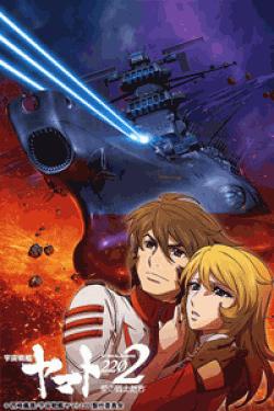 [DVD]宇宙戦艦ヤマト2202 愛の戦士たち 第三章「純愛篇」