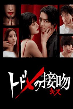 [DVD] トドメの接吻【完全版】(初回生産限定版)