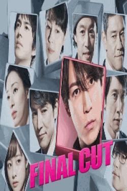 [DVD] FINAL CUT【完全版】(初回生産限定版)