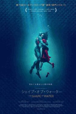 [DVD] シェイプ・オブ・ウォーター