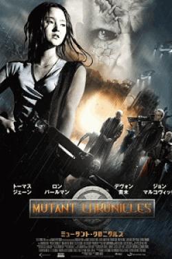 [DVD] ミュータント・クロニクルズ