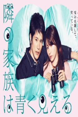 [DVD] 隣の家族は青く見える【完全版】(初回生産限定版)