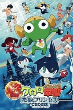 [DVD] 超劇場版ケロロ軍曹2 深海のプリンセスであります!通常版