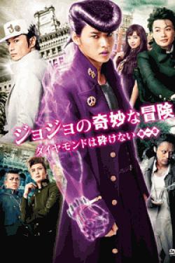[DVD] ジョジョの奇妙な冒険 ダイヤモンドは砕けない 第一章 スタンダード・エディション