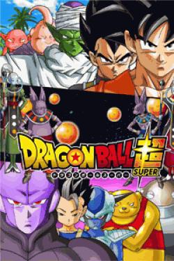 [DVD] ドラゴンボール超【完全版】(初回生産限定版)