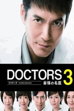 [DVD]DOCTORS 3 最強の名医【完全版】