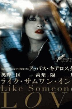 [DVD] ライク・サムワン・イン・ラブ