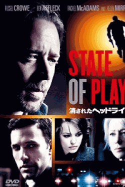 [DVD] State of Play 消されたへッドライソ