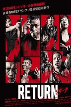 [DVD] RETURN ハードバージョン
