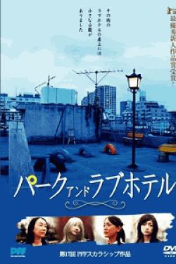 [DVD] パークアンドラブホテル