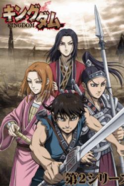 [DVD] キングダム第2シリーズ【完全版】(初回生産限定版)