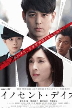 [DVD] 連続ドラマW イノセント・デイズ【完全版】(初回生産限定版)