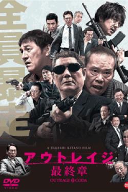 [DVD] アウトレイジ 最終章