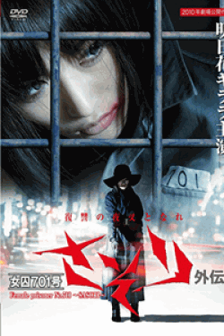 [DVD] 女囚701号 さそり外伝