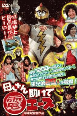 [DVD] 母さん助けて電エース