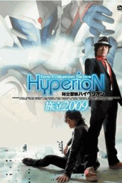 時空警察ハイペリオン 決着1989 旅立2009