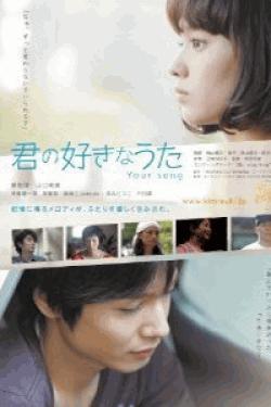 [DVD] 君の好きなうた