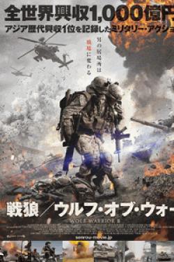 [DVD] 戦狼/ウルフ・オブ・ウォー