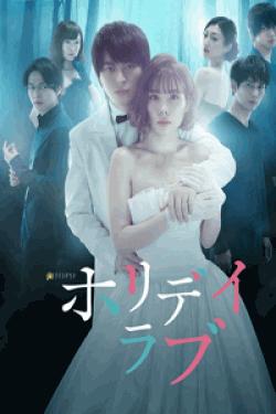 [DVD] ホリデイラブ【完全版】(初回生産限定版)