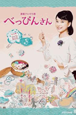 [DVD] 連続テレビ小説 べっぴんさん全26週【完全版】(初回生産限定版)