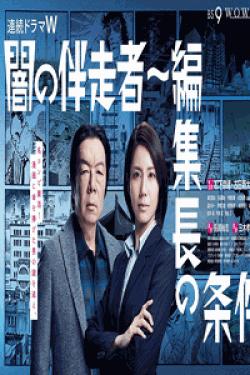 [DVD] 闇の伴走者~編集長の条件【完全版】(初回生産限定版)