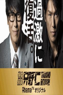 [DVD]特命係長 只野仁 AbemaTVオリジナル2【完全版】(初回生産限定版)