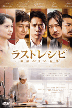 [DVD] ラストレシピ ~麒麟の舌の記憶~