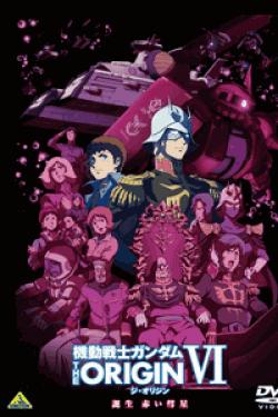 [DVD] 機動戦士ガンダム THE ORIGIN VI 誕生 赤い彗星