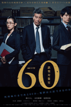 [DVD] 連続ドラマW 60 誤判対策室【完全版】(初回生産限定版)