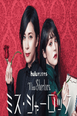 [DVD] ミス・シャーロック【完全版】(初回生産限定版)