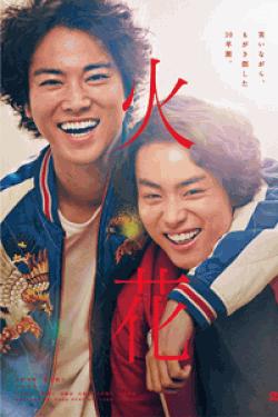[DVD] 火花