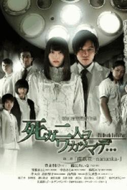 [DVD] 死ガ二人ヲワカツマデ… 第二章「南瓜花-nananka-」